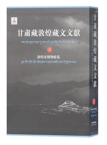 甘肃藏敦煌藏文文献(3)敦煌市博物馆卷
