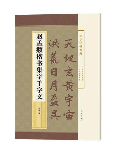 赵孟頫楷书集字千字文(集字字帖系列)