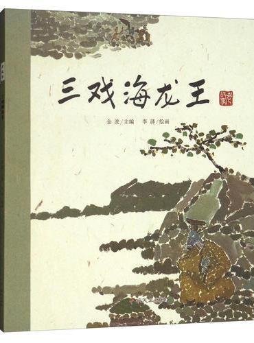 老故事:民间故事(第三辑)