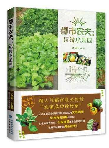 都市农夫:玩转小菜园