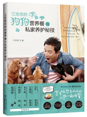 江宏恩的狗狗营养餐与私家养护秘技
