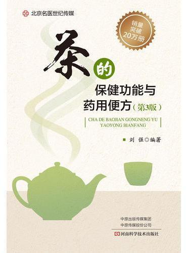 茶的保健功能与药用便方(第3版)-名医世纪传媒