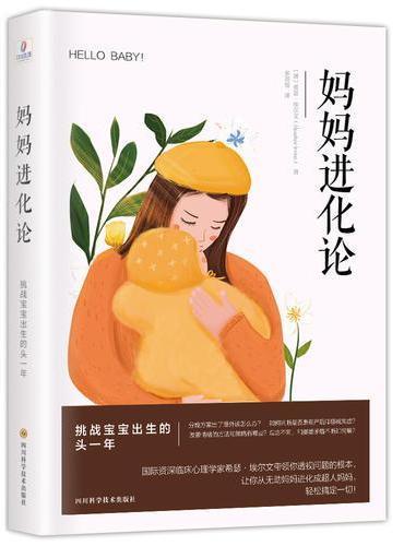 妈妈进化论·挑战宝宝出生的头一年