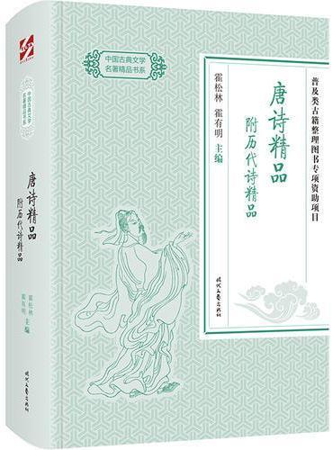 中国古典文学名著精品:唐诗精品 附历代诗精品