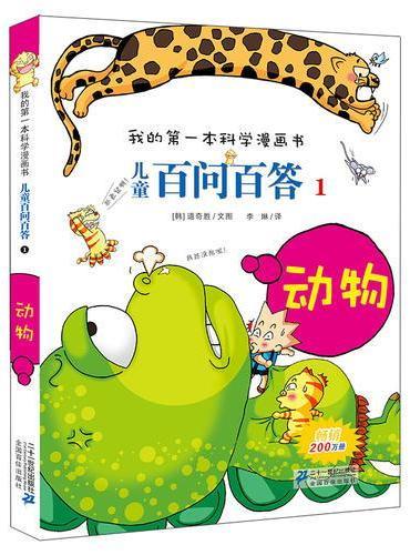 儿童百问百答 1 动物 我的第一本科学漫画书