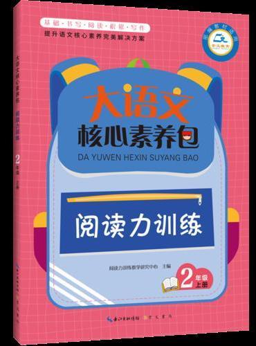 大语文核心素养包 阅读力训练 2年级上册