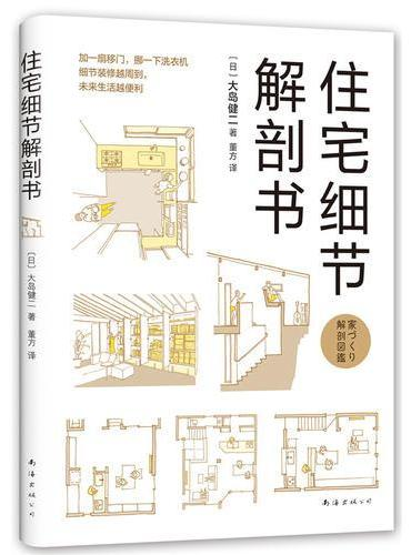 住宅细节解剖书