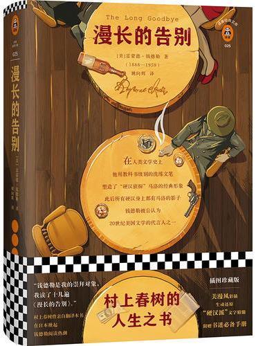 漫长的告别(村上春树的人生之书!)(读客经典文库)