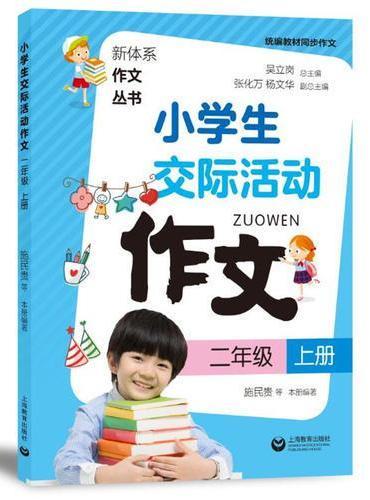 小学生交际活动作文(二年级上册)