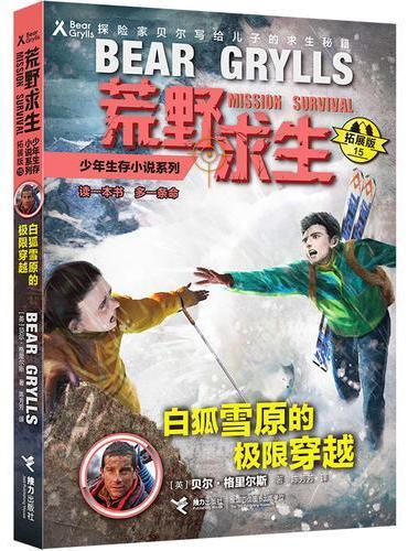 荒野求生少年生存小说系列(15): 白狐雪原的极限穿越