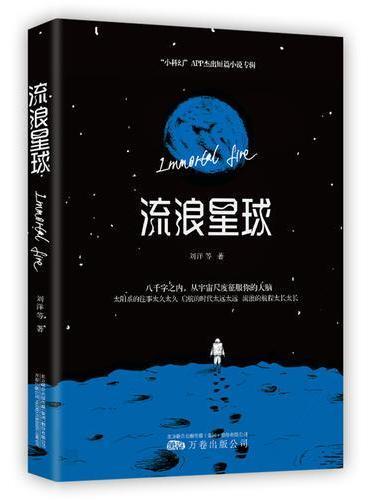 流浪星球(刘慈欣《流浪地球》后续衍生作品,《流浪星球》与《流浪地球》在同一世界观系统中完美结局,影视版《流浪地球》近期即将上映。