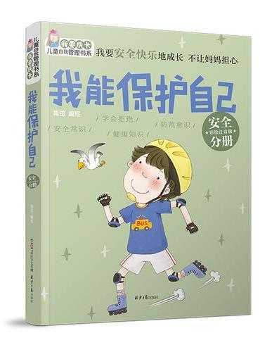 """""""我要成长""""儿童自我管理书系:我能保护自己"""