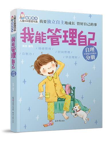 """""""我要成长""""儿童自我管理书系:我能管理自己"""