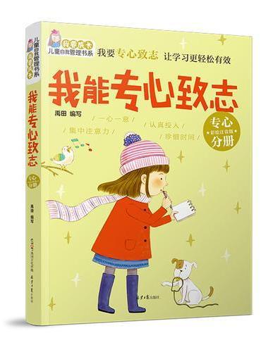 """""""我要成长""""儿童自我管理书系:我能专心致志"""