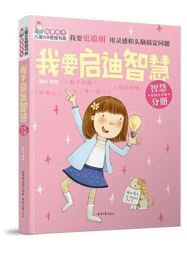 """""""我要成长""""儿童自我管理书系:我要启迪智慧"""