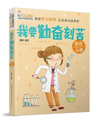 """""""我要成长""""儿童自我管理书系:我要勤奋刻苦"""