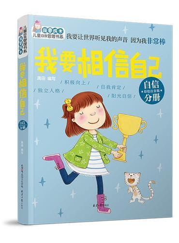 """""""我要成长""""儿童自我管理书系:我要相信自己"""