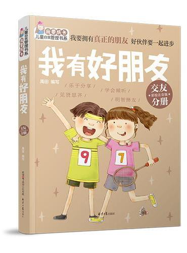 """""""我要成长""""儿童自我管理书系:我有好朋友"""