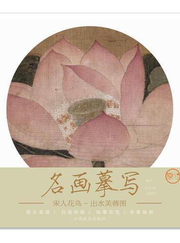 名画摹写——宋人花鸟 · 出水芙蓉图