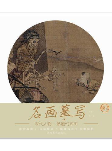 名画摹写——宋代人物 · 骷髅幻戏图