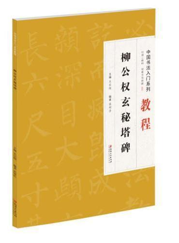 中国书法入门系列教程——柳公权玄秘塔碑