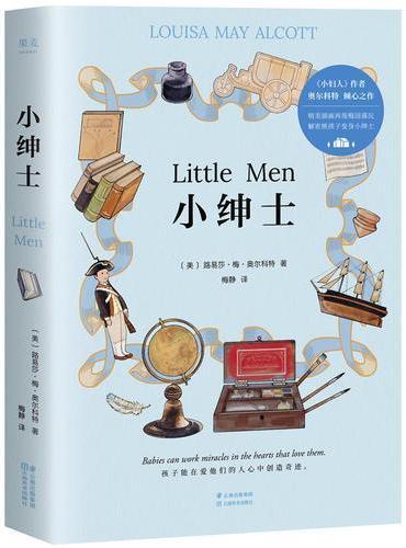 小绅士(全新翻译未删节,《小妇人》作者奥尔科特写给所有男孩的故事,熊孩子变身小绅士的解密之书)