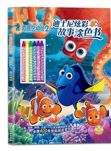 迪士尼炫彩故事涂色书-海底总动员2(故事+涂色+游戏)