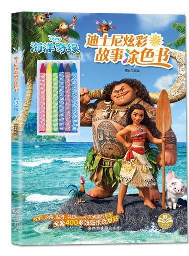 迪士尼炫彩故事涂色书-海洋奇缘(故事+涂色+游戏)