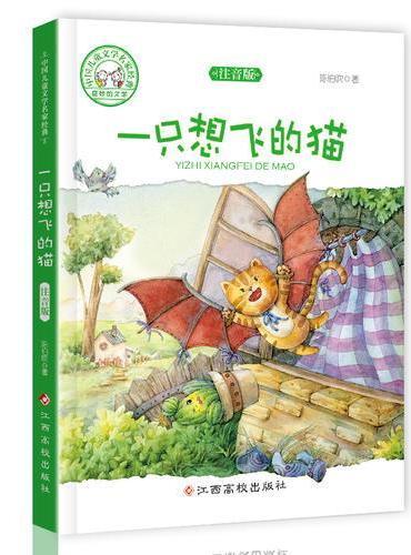 中国儿童文学名家经典-一只想飞的猫