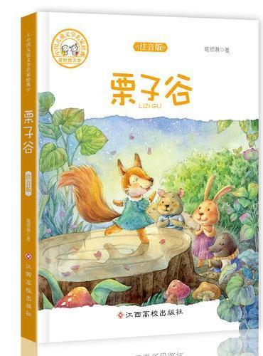 中国儿童文学名家经典-栗子谷