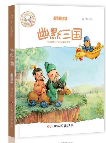 中国儿童文学名家经典-幽默三国