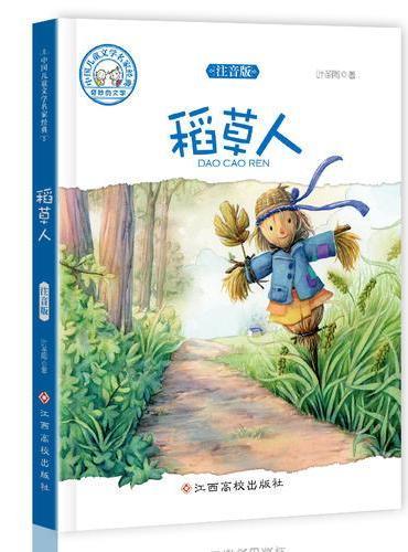 中国儿童文学名家经典-稻草人