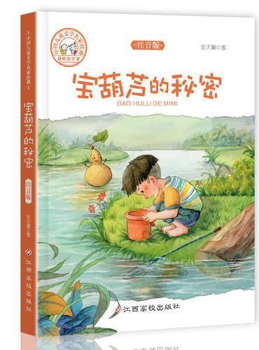 中国儿童文学名家经典-宝葫芦的秘密