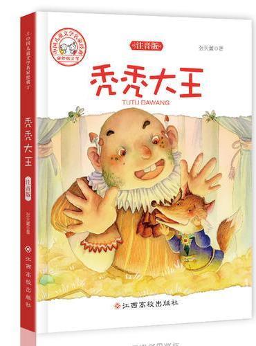 中国儿童文学名家经典-秃秃大王
