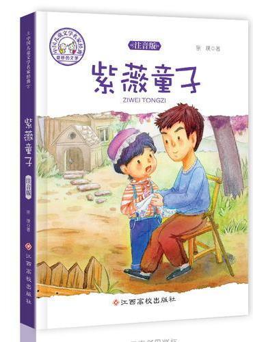 中国儿童文学名家经典-紫薇童子