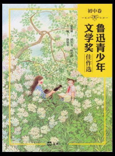 鲁迅青少年文学奖佳作选(初中卷)