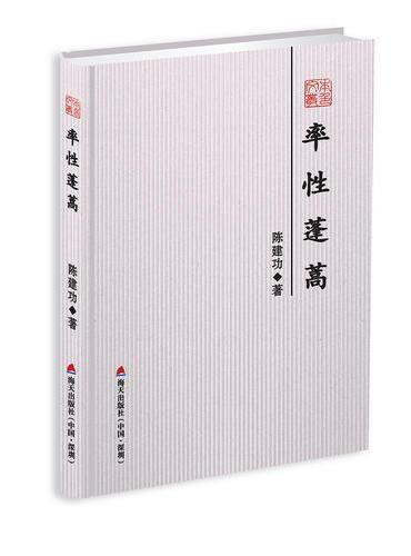 率性蓬蒿-本色文丛第五辑