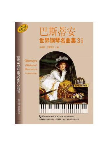 巴斯蒂安世界钢琴名曲集(3)中高级-有声音乐系列图书