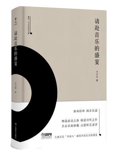 如是我闻-雅众·辛丰年音乐文集