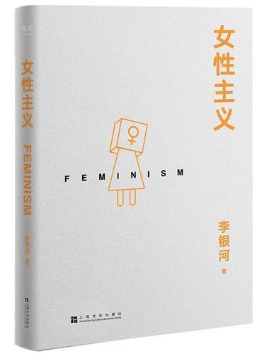 """女性主义(李银河40年女性主义研究精华,全面了解""""女性""""、了解""""女性主义"""",适合女性深度阅读,全新修订无删节)"""