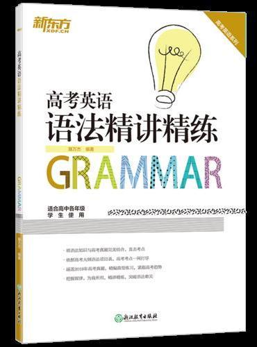 新东方 高考英语语法精讲精练