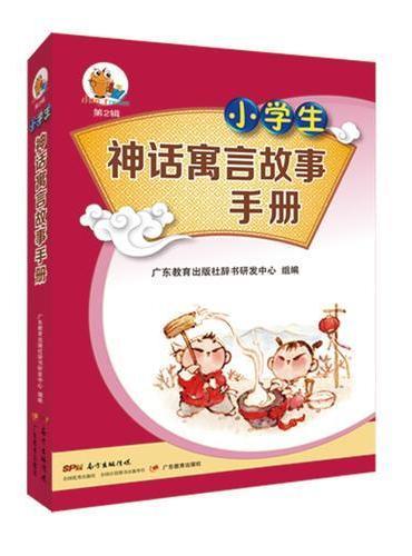 小知了工具书系列(第2辑)·小学生神话寓言故事手册