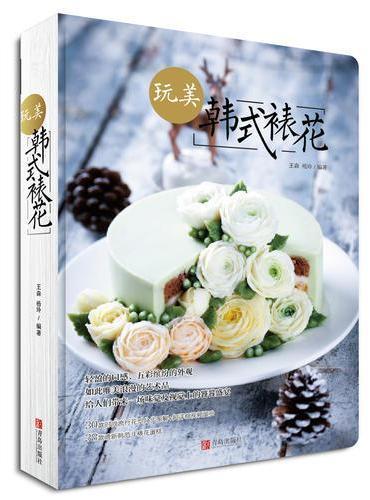 玩美 韩式裱花