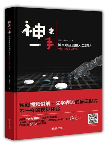神之一手——解密最强围棋人工智能AlphaGo Zero