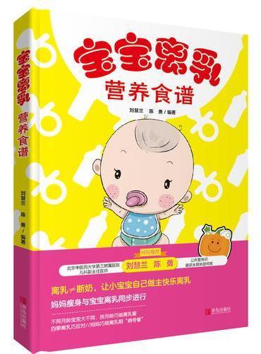 宝宝离乳营养食谱