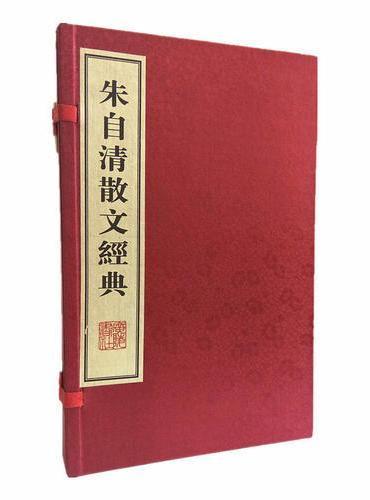 朱自清散文经典(线装1函2册)
