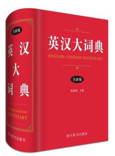 英汉大词典(全新版)