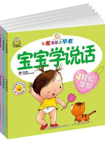 《宝宝学说话》共4册