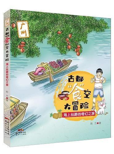 """古都""""食""""空大冒险——海上丝路的奇幻之旅"""