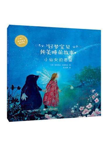 好梦宝贝纯美睡前故事:小仙女的愿望